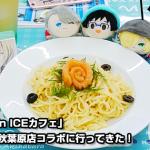 「ユーリ!!! on ICEカフェ」アニメプラザ秋葉原店に行ってきた!