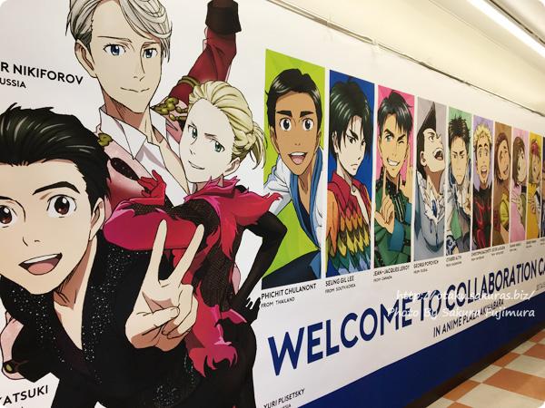 ユーリ!!! on ICE×アニメプラザ秋葉原店コラボ コラボカフェ入口