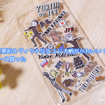 「ユーリ!!! on ICE」iPhoneスマホケース買った!勇利&ヴィクトル&ユリオ柄でかわいいよ