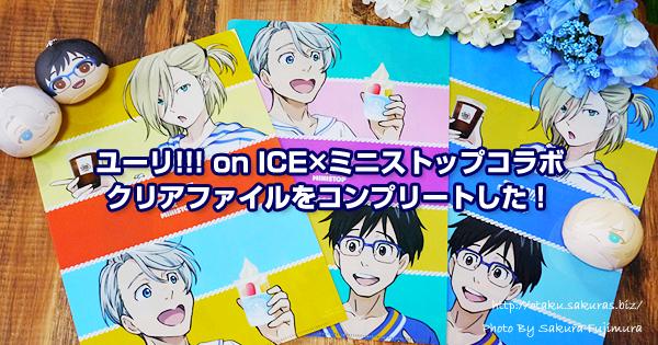 ユーリ!!! on ICE×ミニストップコラボのクリアファイルをコンプリートした!
