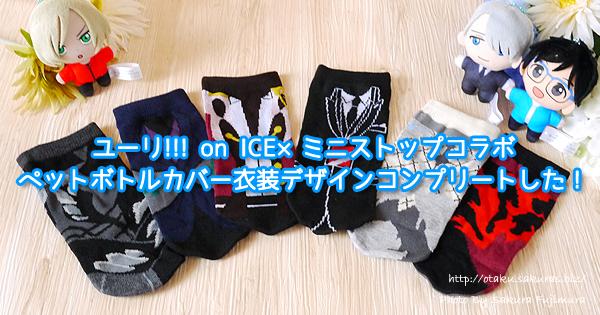 ユーリ!!! on ICE×ミニストップコラボのペットボトルカバー衣装デザインコンプリートした!