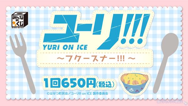 みんなのくじ ユーリ!!! on ICE~フクースナー!!!~ 1回650円
