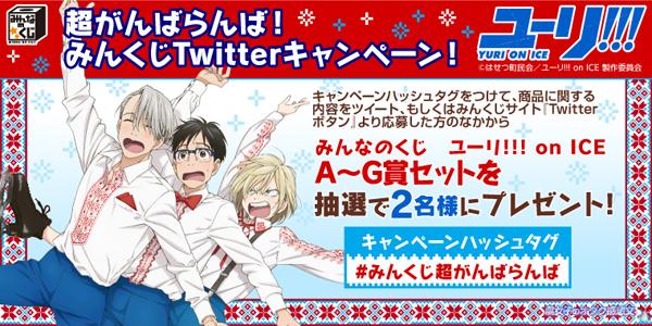 「みんなのくじ ユーリ!!! on ICE」Twitterキャンペーン実施中