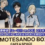 原宿・表参道「ユーリ!!! on ICE」コラボカフェOMOTESANDO BOX CAFE&SPACE初日行ってきた!レポ