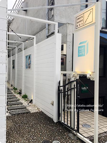 原宿・表参道OMOTESANDO BOX CAFE&SPACE「ユーリ!!! on ICE カフェ」入口 その1