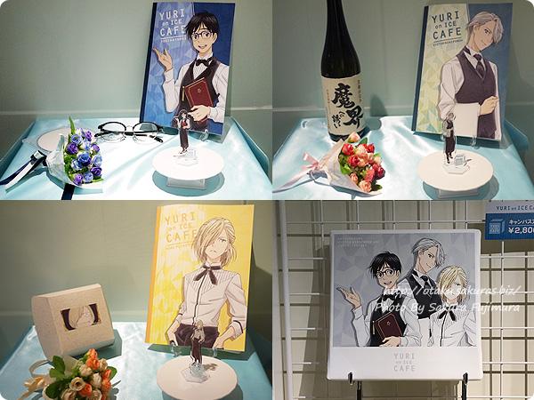原宿・表参道OMOTESANDO BOX CAFE&SPACE「ユーリ!!! on ICE カフェ」 物販展示