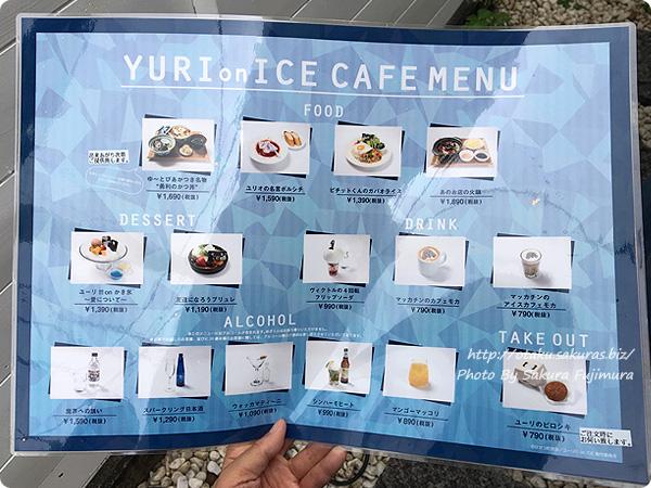 原宿・表参道OMOTESANDO BOX CAFE&SPACE「ユーリ!!! on ICE カフェ」 コラボメニュー一覧