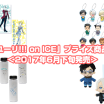 フリュー「ユーリ!!! on ICE」プライズ商品情報まとめ<2017年6月下旬発売>