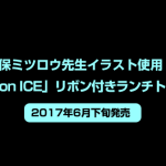 久保ミツロウ先生イラスト!ユーリ!!! on ICE リボン付きランチトートバッグ<2017年6月下旬発売>
