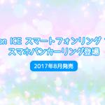 「ユーリ!!! on ICE スマートフォンリング マッカチン」スマホバンカーリング登場<2017年8月発売>