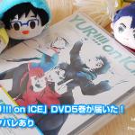 アニメ「ユーリ!!! on ICE」DVD5巻が届いた!開封の儀※ネタバレあり
