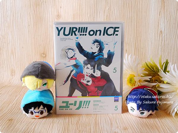 アニメ「ユーリ!!! on ICE」Blu-ray&DVD第5巻 パッケージ 表