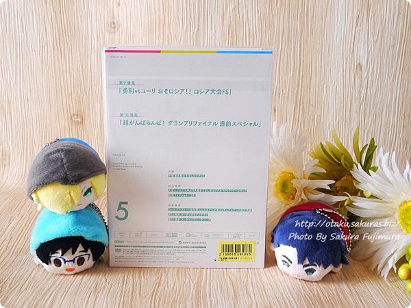 アニメ「ユーリ!!! on ICE」Blu-ray&DVD第5巻 パッケージ 裏