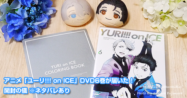 アニメ「ユーリ!!! on ICE」DVD6巻が届いた!開封の儀 ※ネタバレあり