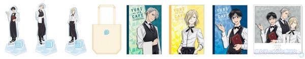 YURI on ICE CAFE オリジナルグッズ