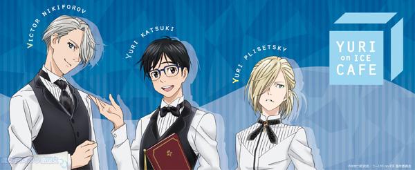 ユーリ!!! on ICEコラボカフェ「YURI on ICE CAFE」表参道にて期間限定開催<5/26~7/2>