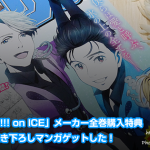 アニメ「ユーリ!!! on ICE」メーカー全巻購入特典「久保ミツロウ描き下ろしマンガ」ゲットした!