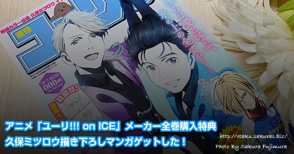 アニメ「ユーリ!!! on ICE」メーカー全巻購入特典『久保ミツロウ描き下ろしマンガ』をゲットした!