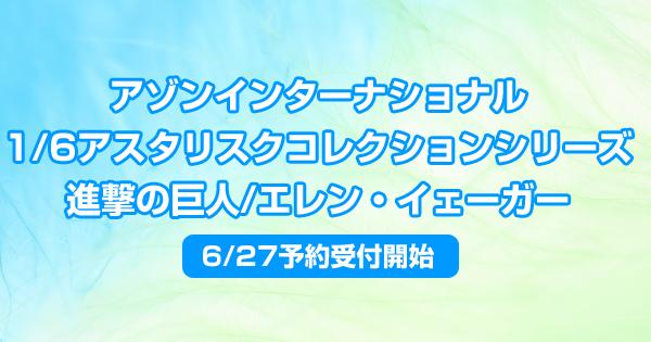 アゾン「1/6アスタリスクコレクションシリーズ:進撃の巨人/エレン・イェーガー」6/27予約受付開始