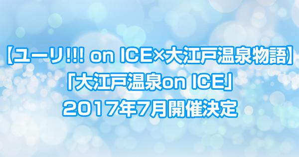 【ユーリ!!! on ICE×大江戸温泉物語】コラボ「大江戸温泉on ICE」2017年7月開催決定