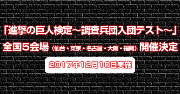 「進撃の巨人検定~調査兵団入団テスト~」全国5会場で開催決定<2017年12月10日実施>