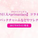 【進撃の巨人×primaniacs】おしゃれなバックチャーム等コラボグッズやフレグランス登場<2017年8月4日発売>