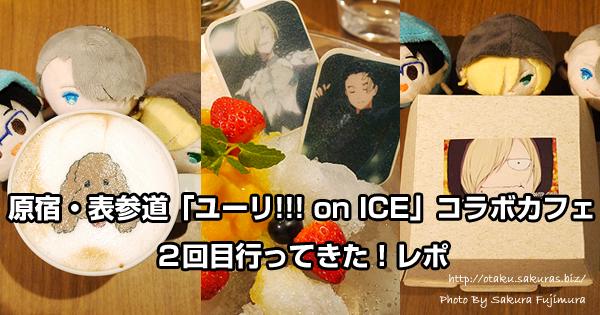 原宿・表参道「ユーリ!!! on ICE」コラボカフェ2回目行ってきた!レポ