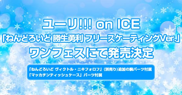 ユーリ!!! on ICE「ねんどろいど 勝生勇利 フリースケーティングVer.」ワンフェス2017[夏]にて発売決定
