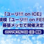 「ユーリ!!! on ICE」史上最大規模イベント「ユーリ!!! on FESTIVAL」幕張メッセで開催決定<2017年7月16日>