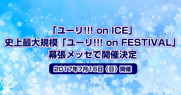 「ユーリ!!! on ICE」史上最大規模イベント「SUMMER STATION ユーリ!!! on FESTIVAL」幕張メッセで開催決定<2017年7月16日>