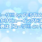 「ユーリ!!! on FESTIVAL」追いかけビューイングが決定!来場者特典「ユーリ!!! on 手ぬぐい」もらえる