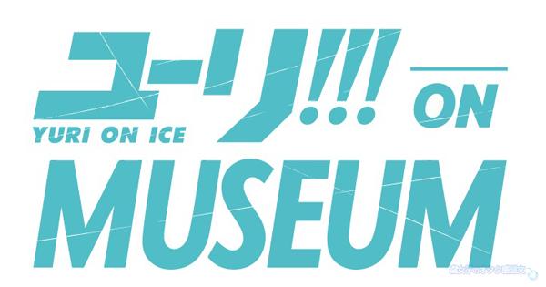 「ユーリ!!! on ICE」史上最大の展覧会「ユーリ!!! on MUSEUM」