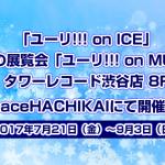 「ユーリ!!! on ICE」史上最大の展覧会「ユーリ!!! on MUSEUM」タワーレコード渋谷店にて開催決定<7/21~9/3>