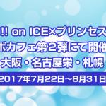 【ユーリ!!! on ICE×プリンセスカフェ】コラボカフェ第2弾開催決定<7/22~8/31>