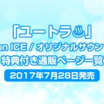 ユーリ!!! on ICEサントラ「ユートラ」特典付き通販ページ一覧<2017年7月28日発売>