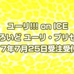ユーリ!!! on ICE「ねんどろいど ユーリ・プリセツキー」7月25日受注受付開始