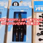 オビツ製作所「オビツ11ボディ」黒ブラックを買った<オビツろいどボディ交換方法>