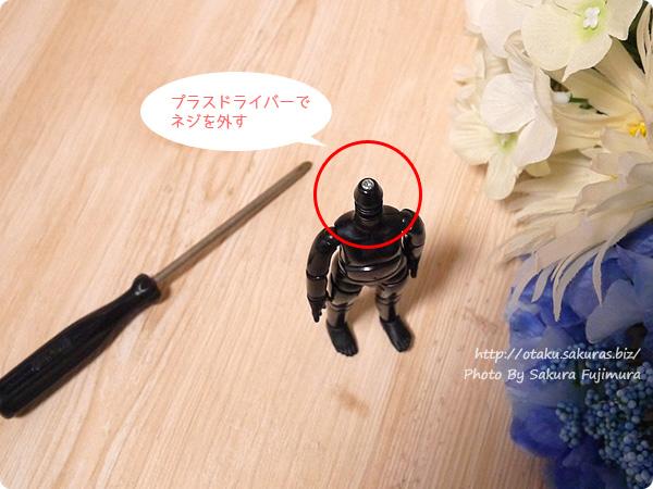 オビツ製作所 オビツ11ボディ ブラック[黒]素体 首のネジを外す