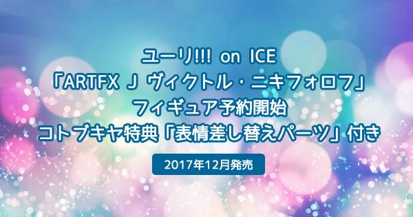 ユーリ!!! on ICE「ARTFX J ヴィクトル・ニキフォロフ」フィギュア予約開始・コトブキヤ特典「表情差し替えパーツ」付き<2017年12月発売>