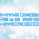 コミックマーケット92「ユーリ!!! on ICE STAFF BOOK」夏コミ限定スタッフ本事前通販受付開始