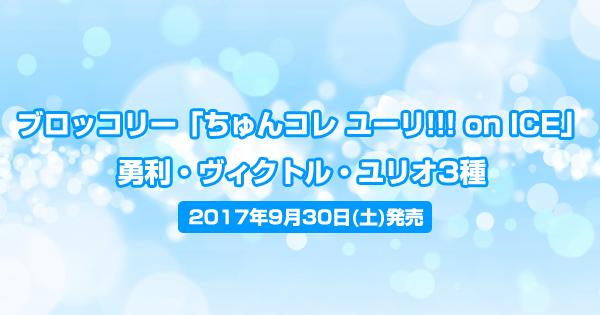 ブロッコリー「ちゅんコレ ユーリ!!! on ICE」勇利・ヴィクトル・ユリオ3種9/30発売