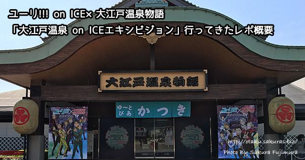 ユーリ!!! on ICE×大江戸温泉物語「大江戸温泉 on ICE」行ってきたレポ概要