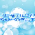 ユーリ!!! on ICE×サンリオコラボグッズがムービック通販にて受付開始