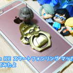 「ユーリ!!! on ICE スマートフォンリング マッカチン」届いた!使ってみたよ