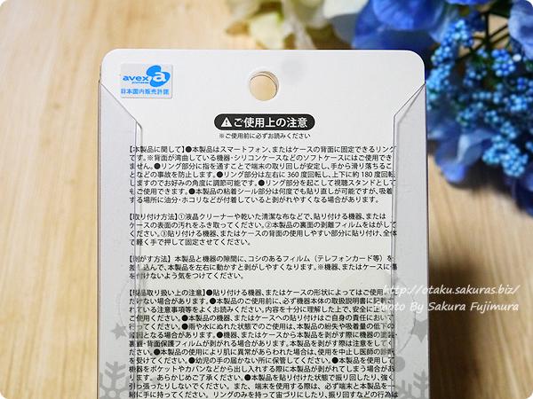 empty「ユーリ!!! on ICE スマートフォンリング マッカチン」説明文