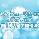 東急ハンズ×ユーリ!!! on ICEコラボフェア11店舗で開催決定