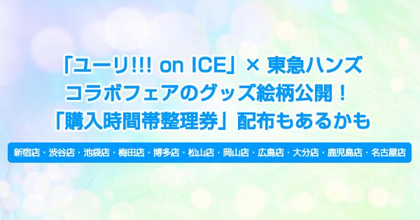 「ユーリ!!! on ICE」× 東急ハンズコラボフェアのグッズ絵柄公開!購入時間帯整理券配布もあるかも