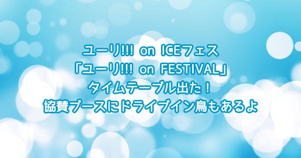 ユーリ!!! on ICEフェス「ユーリ!!! on FESTIVAL」タイムテーブル出た!協賛ブースにドライブイン鳥もあるよ