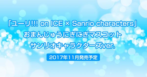 ユーリ!!! on ICE「おまんじゅうにぎにぎマスコット サンリオキャラクターズver.」予約開始<2017年11月発売予定>