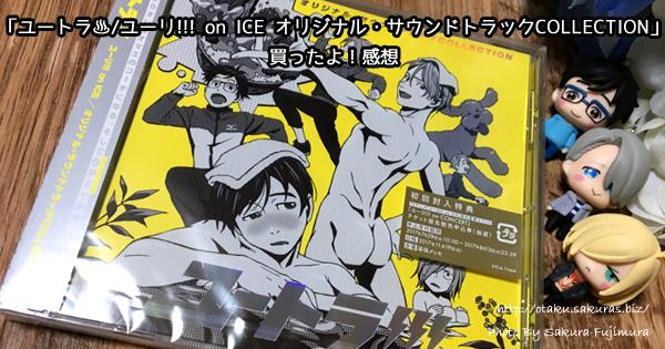 「ユートラ♨/ユーリ!!! on ICE オリジナル・サウンドトラックCOLLECTION」買ったよ!感想